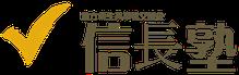 【公式】開業支援(起業支援) 岐阜|信長塾は異業種交流会や起業セミナーを開催しております。