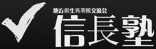 信長塾 岐阜県最大の異業種交流会、起業開業支援。